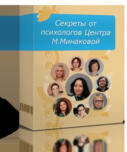 Секреты от психологов Центра М.Минаковой