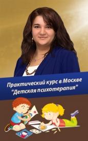 Курс детской психотерапии фото