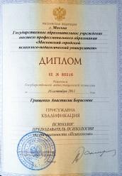 Диплом МГППУ